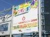 「GAMEは、元気です。」-東京ゲームショウ2009(前編)