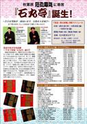 石丸電気で「石丸亭」-落語CD購入者は無料鑑賞