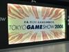 東京ゲームショウ2008開幕レポート-その2
